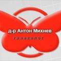 Д-р Антон Михнев е роден на 03.07.1974г. Завършил е Висш Медицински Институт в гр.Пловдив, със специалност акушерство и гинекология.