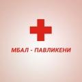 Многопрофилна болница за активно лечение – Павликени