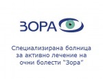 Специализирана болница за активно лечение на очни болести Зора