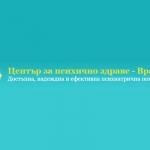 Център за психично здраве - Враца