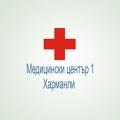 Медицински център 1- Харманли
